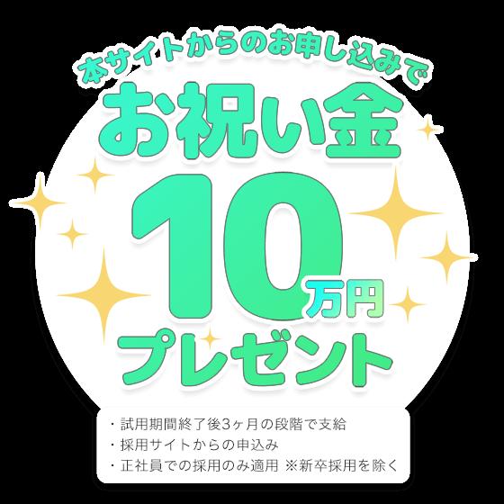 本サイトからの申し込みでお祝い金10万円プレゼント